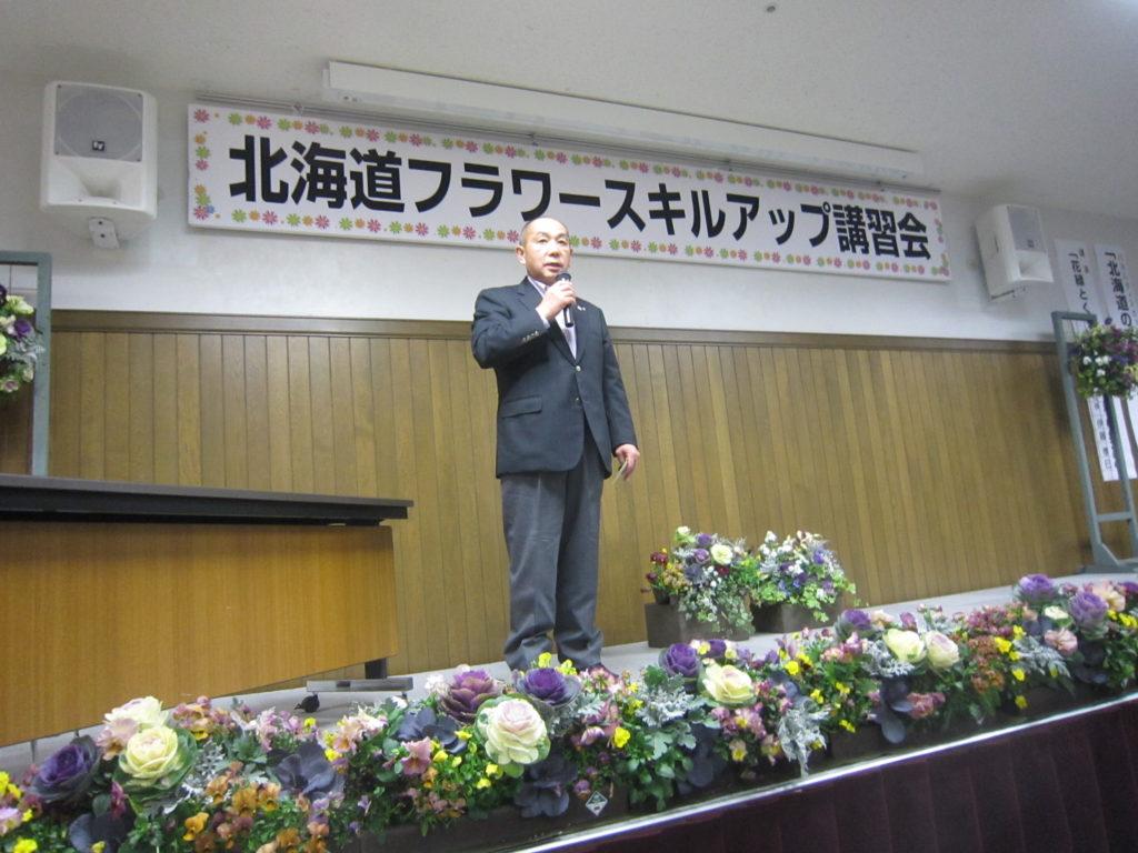 北海道フラワースキルアップ講習会