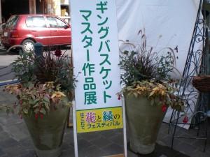 2014函館花フェスタ②